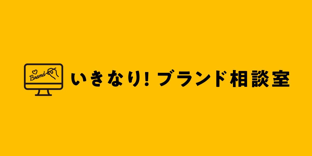 いきなり!ブランド相談